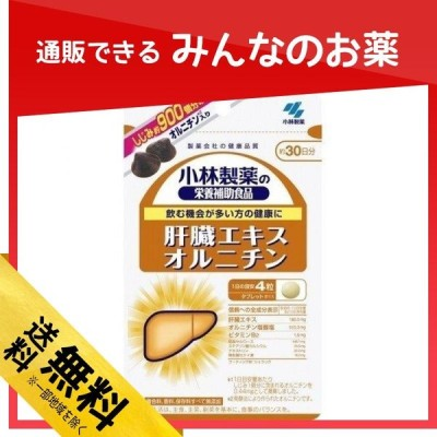 しじみ サプリ サプリメント 小林製薬の栄養補助食品 肝臓エキス オルニチン 120粒 約30日分 (1個)