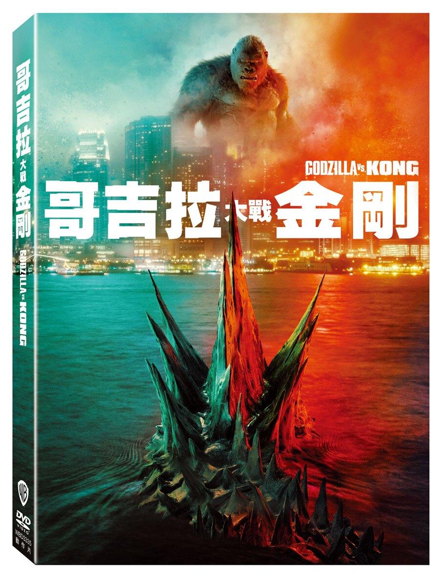 哥吉拉大戰金剛 DVD -WBD3335