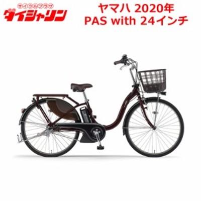 配送も店頭受取も可 電動自転車 ヤマハ 電動アシスト自転車 Pas With 24 パス ウィズ 24インチ 安い YAMAHA 2020年モデル PA24CGWL0J カ