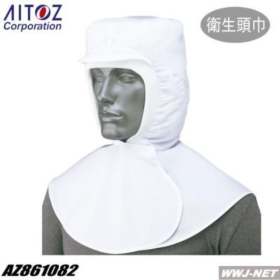 白衣 衛生 頭巾 861082 az861082 アイトス