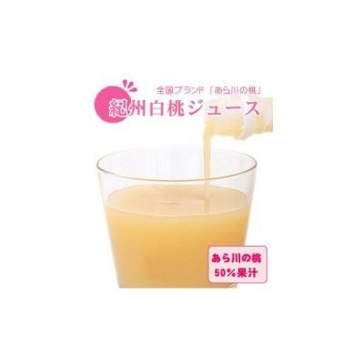 紀州産あら川の桃 50%果汁和歌山白桃ジュース150ml