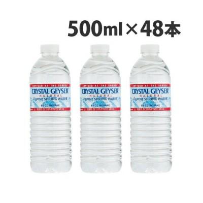まとめ買い 48本 クリスタルガイザー 500ml 48本 ミネラルウォーター 水 エコボトル 並行輸入