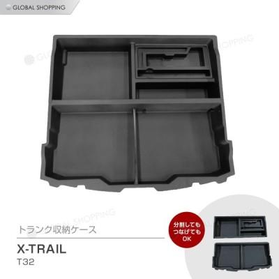 保証付 X-TRAIL エクストレイル T32 トランク収納ケース ラゲッジアンダーボックス カスタム パーツ ラゲッジフロアボックス ラゲッジトレイ