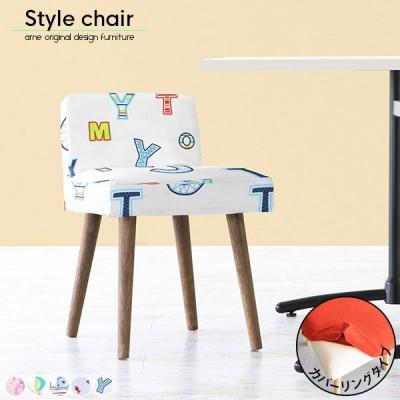 椅子 カバーリングチェア 一人掛け コンパクト 食卓椅子 チェア ダークブラウン ダイニングチェア イス 腰かけ デスクチェア カフェ オフィス