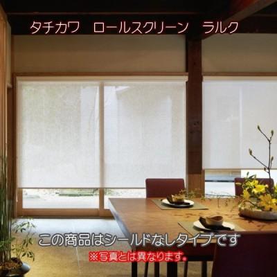タチカワ ロールスクリーン ラルク 防炎 生地:ヤワラ RS7064・RS7065 幅25〜49cmX丈30〜49cmまで(シールドなし)