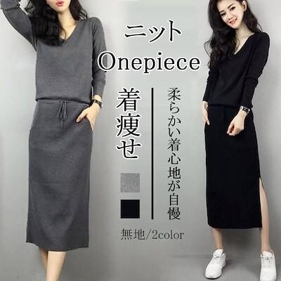 即纳新作韓国ファッション 大人い ロングワンピース ニットワンピース /ロングワンピース ニット