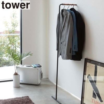タワー tower スリムコートハンガー タワー bk ブラック 7551 | コートハンガー 立てかけ 立て掛け 収納 玄関 省スペース スリム