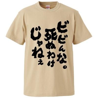 おもしろTシャツ ビビんな。死ぬわけじゃねぇ ギフト プレゼント 面白 メンズ 半袖 無地 漢字 雑貨 名言 パロディ 文字