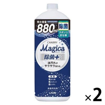 CHARMY Magica(チャーミーマジカ) 除菌プラス 詰め替え 880ml 1セット(2個入) 食器用洗剤 ライオン