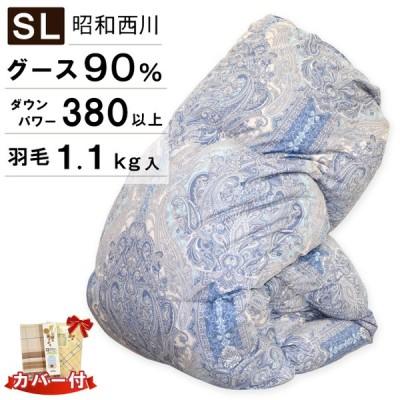 羽毛布団 昭和西川 ホワイトグースダウン90% シングル 1.1kg