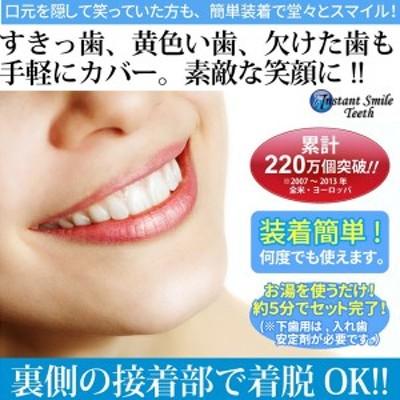 【800円クーポン配布中】入れ歯 インスタント 付け歯 義歯 部分 前歯 仮歯 インスタントスマイル