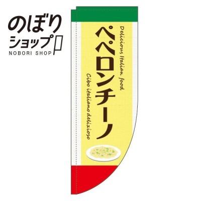 のぼり旗 ペペロンチーノ 黄色 Rのぼり 0220136RIN
