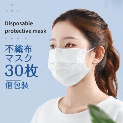 国内発送 不織布マスク 大人 10 15 30 50枚 個包装 三層構造 メルトブローン布使用 ホワイト 防塵 花粉対策 飛沫対策 使い捨て
