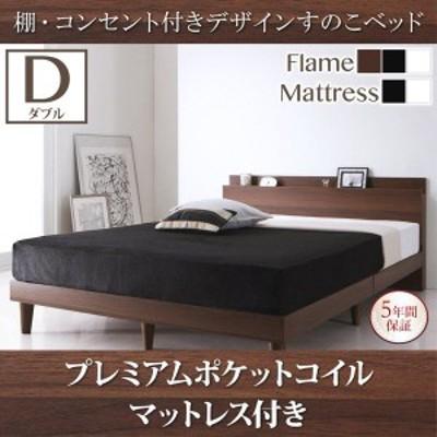 ダブルベッド ダブル マットレス付き プレミアムポケットコイル 棚・コンセント付きすのこベッド