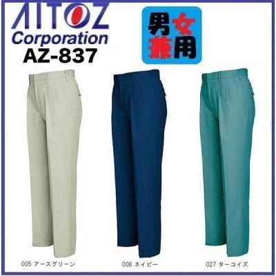 アイトス AZ-837 ワークパンツ (2タック) (男女兼用) 70〜130cm 帯電防止 AZ837 AITOZ (すそ直しできます)