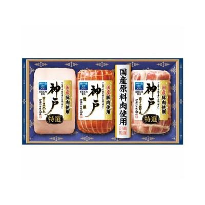 2021お中元 送料無料 伊藤ハム 神戸 国産肉使用(IKE-54)【お中元専用・6月25日以降発送】