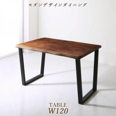 ダイニングテーブル 4人用 おしゃれ 幅120 ウォールナット無垢