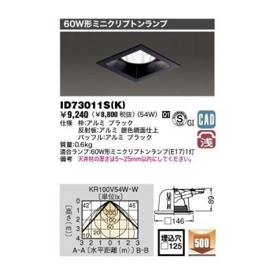 Down/Spot -ダウン/スポット- ◆光を集めてコントラストの演出照明角形ダウンライトでアレンジ照明を!