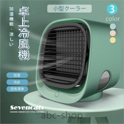 扇風機 小型クーラー 卓上クーラー ミニエアコンファン 冷風機 卓上冷風機 冷風扇 7色LED 静音 ポータブルエアコン 加湿 空気清浄機 軽量 携帯