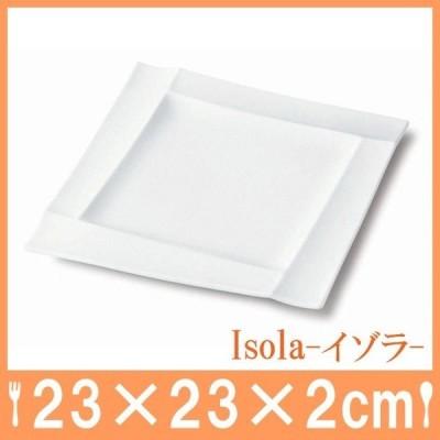 Isola-イゾラ- 23cm 正角 スクエア プレート ホワイト スクエアー miyama 深山 ミヤマ パスタ皿 フレンチ 角皿 皿 食器 白磁 陶器 日本製 美濃焼 みずなみ焼