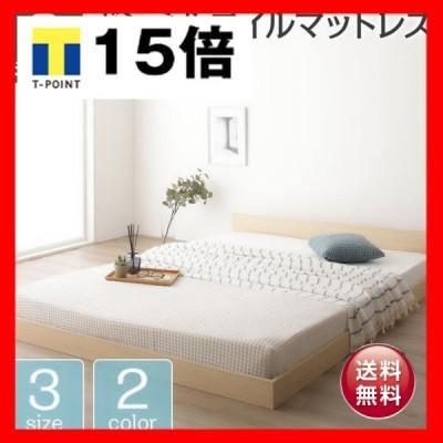 ベッド 低床 ロータイプ すのこ 木製 一枚板 フラット ヘッド シンプル モダン ナチュラル シングル ボンネルコイルマットレス付き
