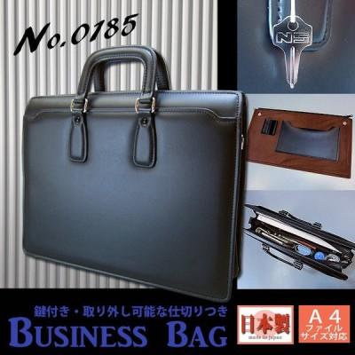 ビジネスバッグ メンズ レディース ブリーフバッグ 185 a4 日本製 男女兼用 鍵付き ロック機能