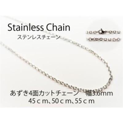 【送料無料】 ステンレスチェーン あずき4面カットチェーン CLS100/4c 幅3.6mm 長さ45cm、50cm、55cm、60cm サージカルステンレ
