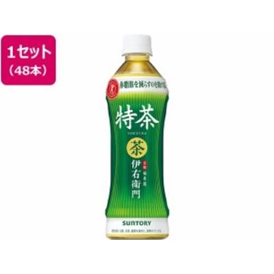 緑茶 伊右衛門特茶(特定保健用食品)500ml×48本 サントリー