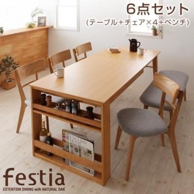 ダイニングテーブルセット 6人用 伸長式 6点 〔テーブル120/150/180cm+チェア4脚+ベンチ1脚〕 収納棚付きテーブル