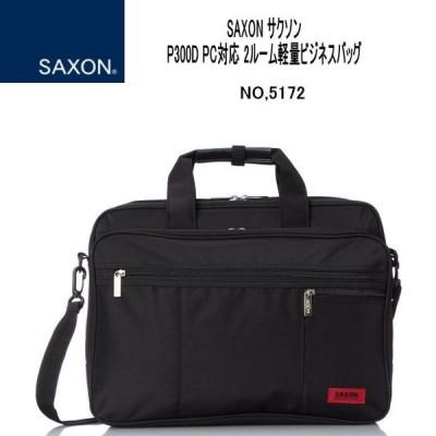 SAXON サクソン P300D PC対応 2ルーム軽量ビジネスバッグ 5172