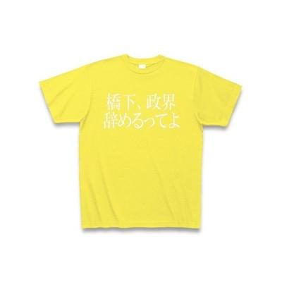橋下、政界辞めるってよ(白文字) Tシャツ Pure Color Print(イエロー)