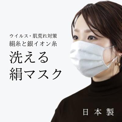 洗える絹マスク 絹糸と銀イオン糸 日本製 抗菌 メール便可能