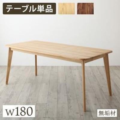 おしゃれ 天然木総無垢材ダイニング ダイニングテーブル W180