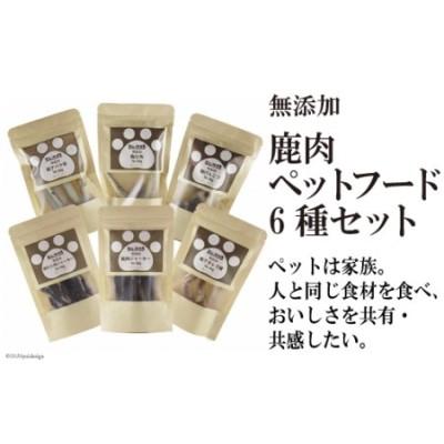 無添加 鹿肉ペットフード6種セット