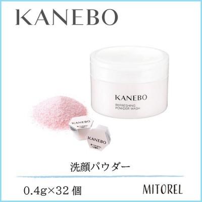 【送料無料】カネボウ KANEBO リフレッシングパウダーウォッシュ 0.4g×32個【定形外郵便可150g】
