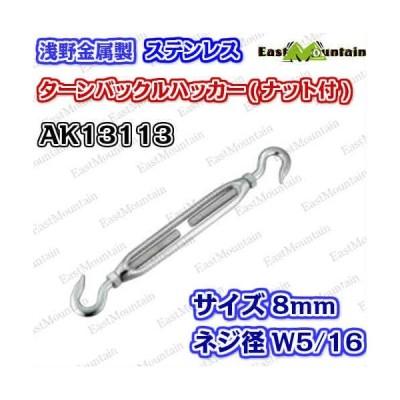 AK13113 タンバックル 8mmハッカー ナット付