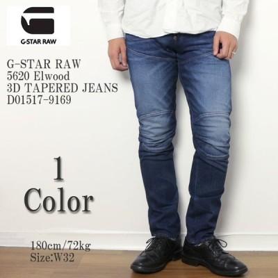 G-STAR RAW(ジースター ロウ) 5620 ジースター エルウッド 3D テーパード ジーンズ D01517-9169