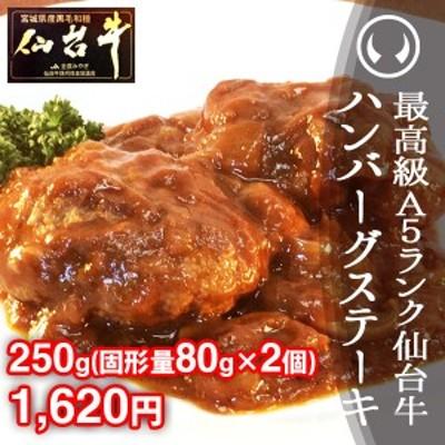 最高級A5ランクプレミアム仙台牛ハンバーグステーキ2個【250g(固形量80gx2個)】のしOK