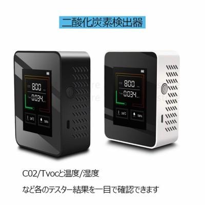 二酸化炭素濃度計 二酸化炭素検出器 センサー CO2メーターモニター Air Detector TVOC空気質検知器 高精度 ポータブル 測定器