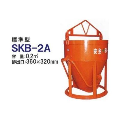カマハラ 生コンクリートバケット SKB-2A (標準型/バケツ容量0.2m3) [生コンバケツ]