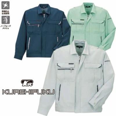 作業服 ブルゾン クレヒフク KURE 長袖ブルゾン 581 作業着 通年 秋冬 帯電防止 ジャケット