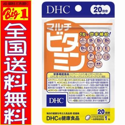 DHC マルチビタミン 20日分(20粒)