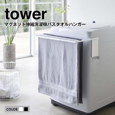 towerタワー マグネット伸縮洗濯機バスタオルハンガー 山崎実業正規品 マグネットで洗濯機側の面に挟み込むだけの簡単取り付け