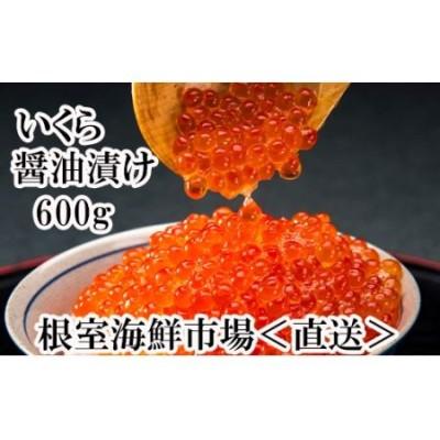 A-28101 根室海鮮市場<直送>いくら醤油漬け150g×3P(計450g)