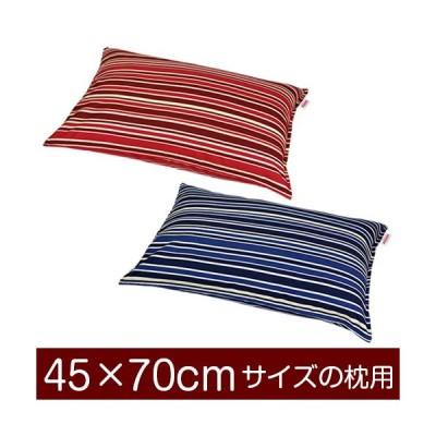 枕カバー 45×70cmの枕用ファスナー式  トリノストライプ ステッチ仕上げ