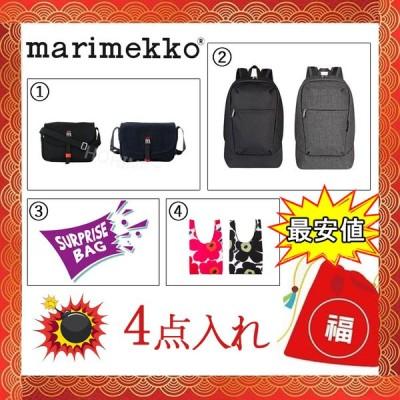 2021 クリスマス 福袋 4点セット marimekko マリメッコ バックパック リュックサック  トートバッグ MINI PERUSKASSI   エゴバッグ 通勤 期間限定