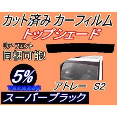 ハチマキ アトレー S2 (5%) カット済み カーフィルム 車種別 S200系 S200V S210V S220V S220G S230V ダイハツ