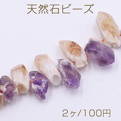 天然石ビーズ 不規則型 アメジスト&シトリン【2ヶ】