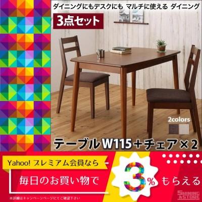 ダイニングテーブルセット 2人用 ダイニングにもデスクにも マルチに使える ダイニング 3点セット テーブル+チェア2脚 W115 5000273377