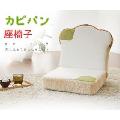 座椅子 座いす コンパクト チェア 椅子 リクライニング オリタタミ 折り畳み 送料無料 カバーリング カビ食パン座椅子